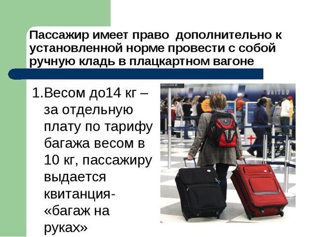 Пассажир имеет право дополнительно к установленной норме провести с собой руч...