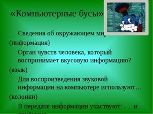 «Компьютерные бусы» Сведения об окружающем мире – это … (информация) Орган чу