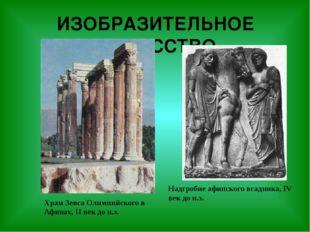 ИЗОБРАЗИТЕЛЬНОЕ ИСКУССТВО Храм Зевса Олимпийского в Афинах, II век до н.э. На