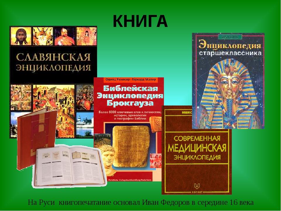 КНИГА На Руси книгопечатание основал Иван Федоров в середине 16 века