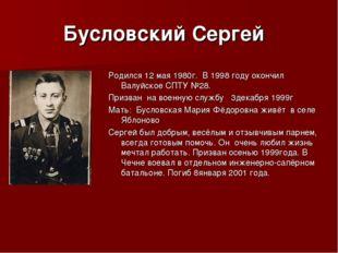 Бусловский Сергей Родился 12 мая 1980г. В 1998 году окончил Валуйское СПТУ №2