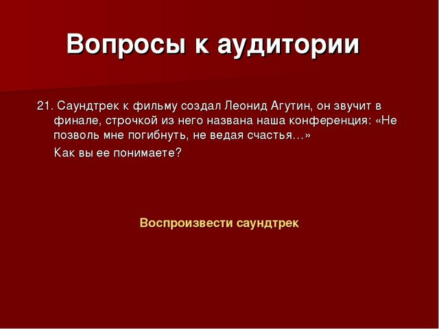 Вопросы к аудитории 21. Саундтрек к фильму создал Леонид Агутин, он звучит в...