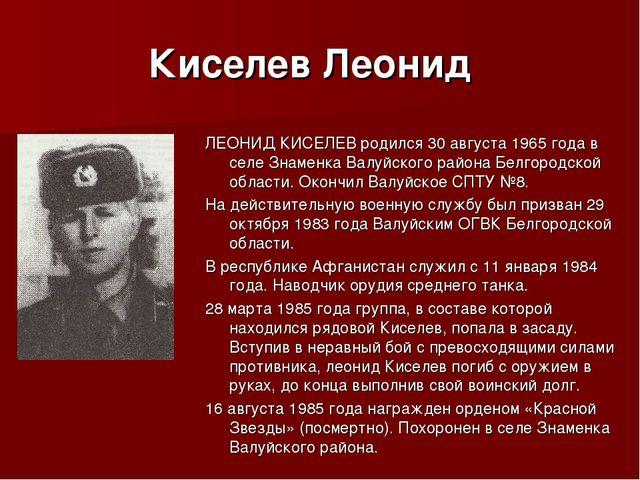 Киселев Леонид ЛЕОНИД КИСЕЛЕВ родился 30 августа 1965 года в селе Знаменка Ва...