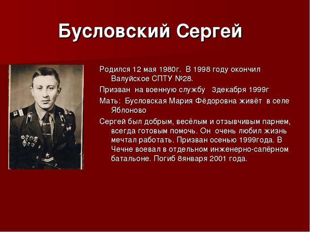 Бусловский Сергей Родился 12 мая 1980г. В 1998 году окончил Валуйское СПТУ №2...