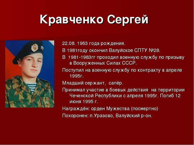 Кравченко Сергей 22.08. 1963 года рождения. В 1981году окончил Валуйское СПТУ...
