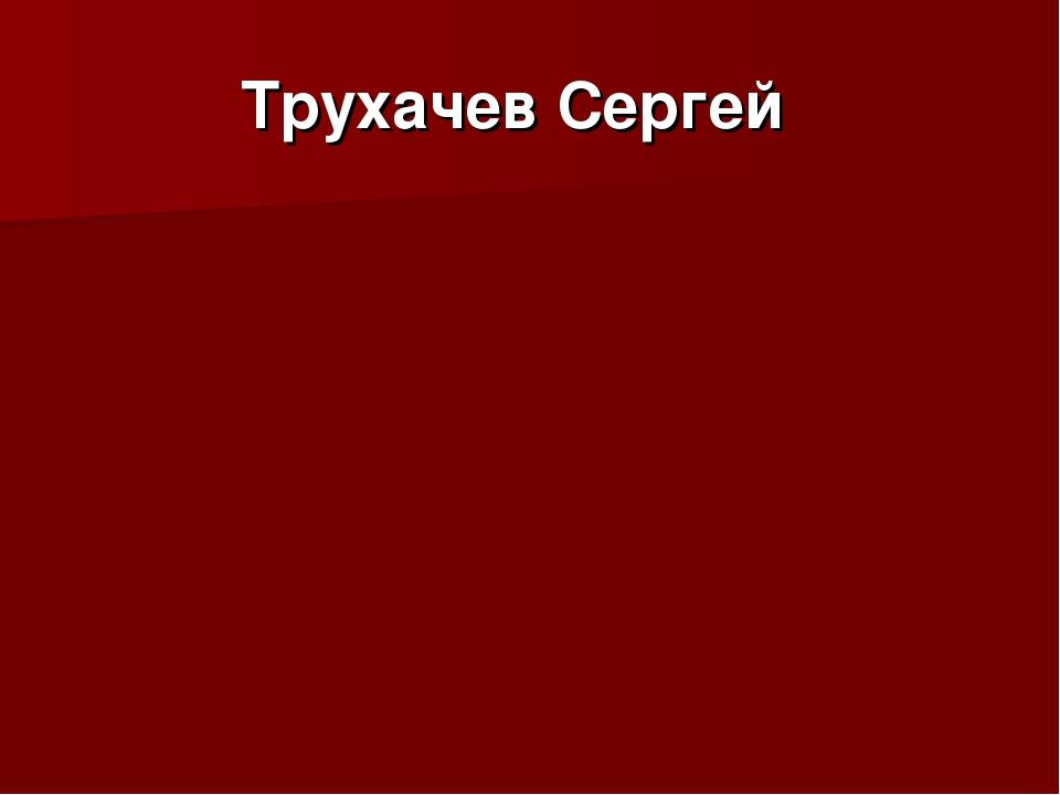 Трухачев Сергей