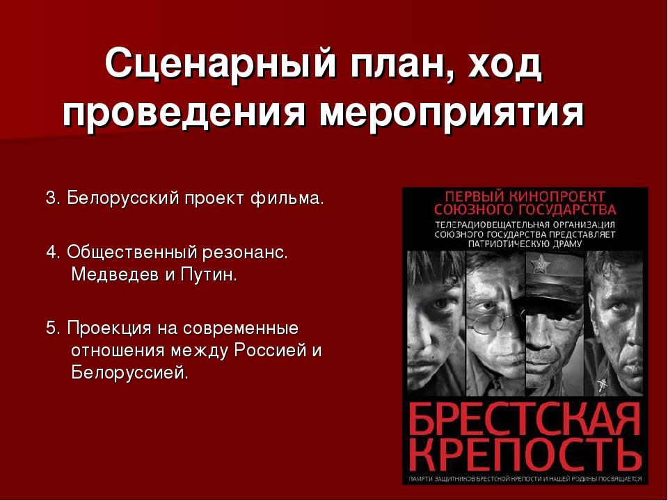 Сценарный план, ход проведения мероприятия 3. Белорусский проект фильма. 4. О...