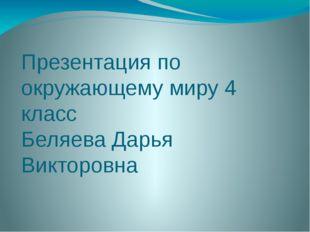Презентация по окружающему миру 4 класс Беляева Дарья Викторовна