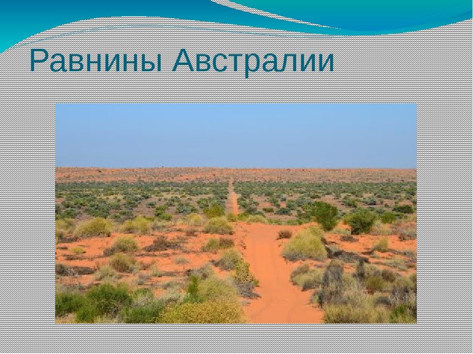 Равнины Австралии