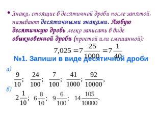 Знаки, стоящие в десятичной дроби после запятой, называют десятичными знаками