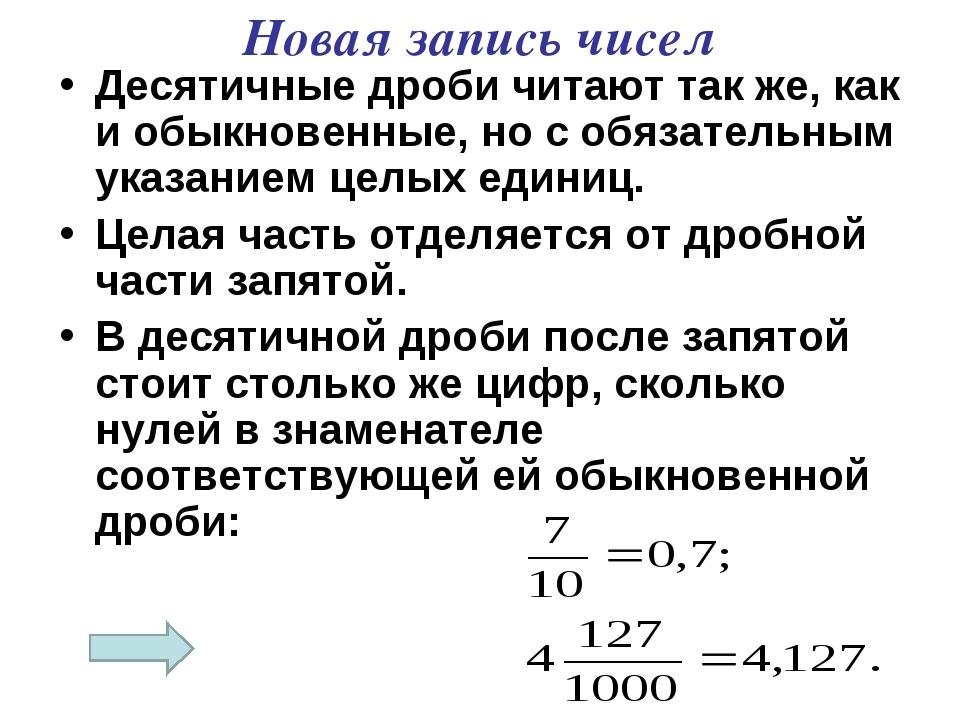 Новая запись чисел Десятичные дроби читают так же, как и обыкновенные, но с о...
