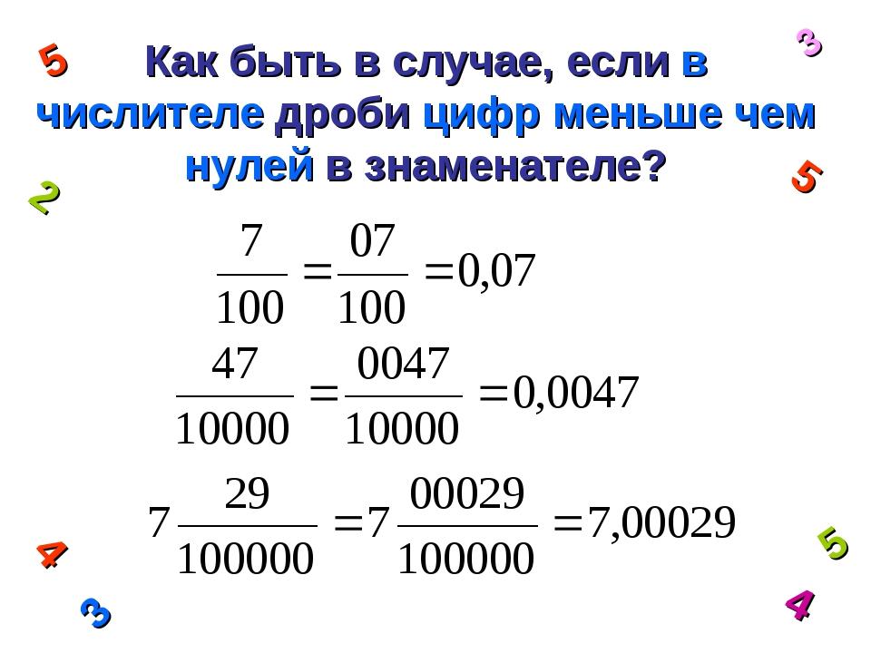 Как быть в случае, если в числителе дроби цифр меньше чем нулей в знаменателе...