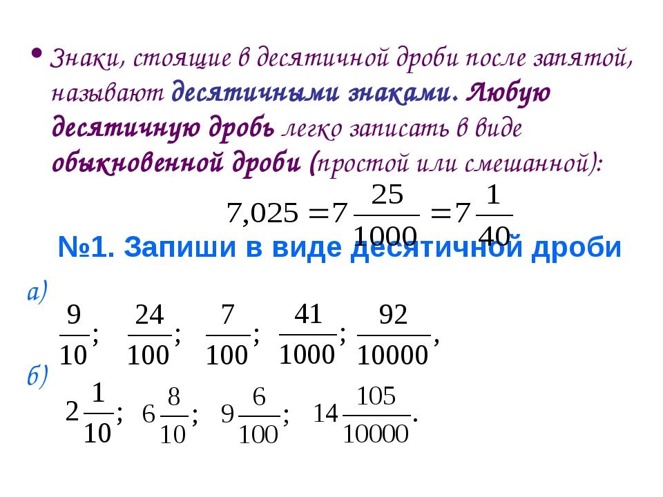 Знаки, стоящие в десятичной дроби после запятой, называют десятичными знаками...