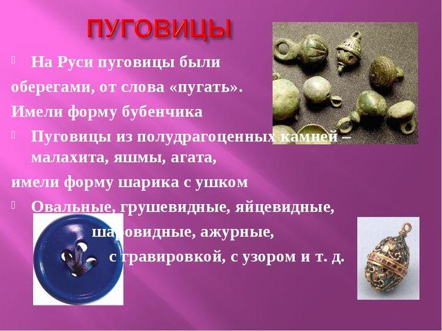 На Руси пуговицы были оберегами, от слова «пугать». Имели форму бубенчика Пуг...