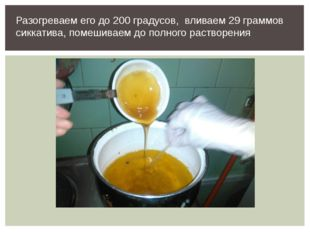 Разогреваем его до 200 градусов, вливаем 29 граммов сиккатива, помешиваем до