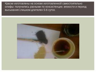 Краски изготовлены на основе изготовленной самостоятельно олифы: получились р