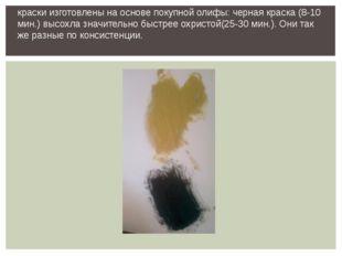 краски изготовлены на основе покупной олифы: черная краска (8-10 мин.) высохл