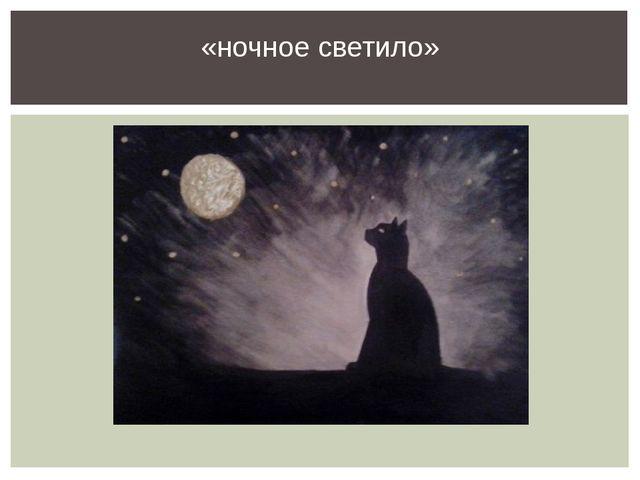 «ночное светило»