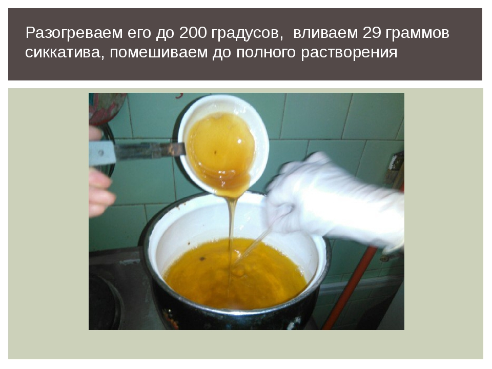 Разогреваем его до 200 градусов, вливаем 29 граммов сиккатива, помешиваем до...