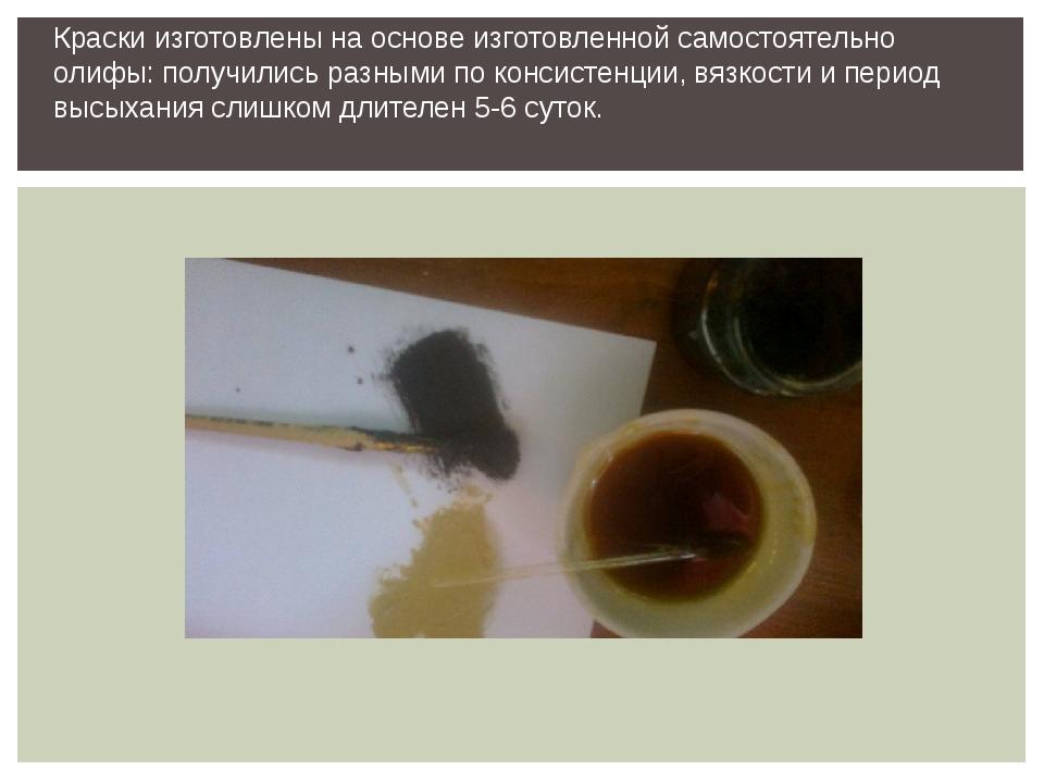 Краски изготовлены на основе изготовленной самостоятельно олифы: получились р...