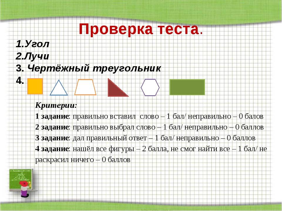 Проверка теста. Угол Лучи 3. Чертёжный треугольник 4. Критерии: 1 задание: пр...