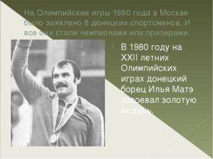 На Олимпийские игры 1980 года в Москве было заявлено 8 донецких спортсменов.