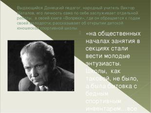 Выдающийся Донецкий педагог, народный учитель Виктор Шаталов, его личность са