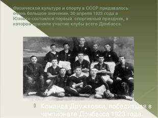 Физической культуре и спорту в СССР придавалось очень большое значение. 30 ап