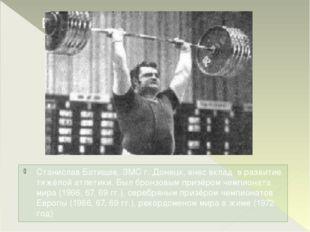 Станислав Батищев, ЗМС г. Донецк, внес вклад в развитие тяжёлой атлетики. Был