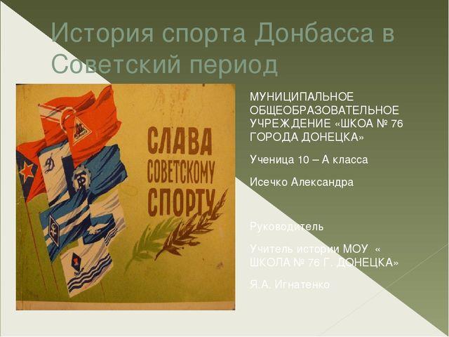 История спорта Донбасса в Советский период МУНИЦИПАЛЬНОЕ ОБЩЕОБРАЗОВАТЕЛЬНОЕ...
