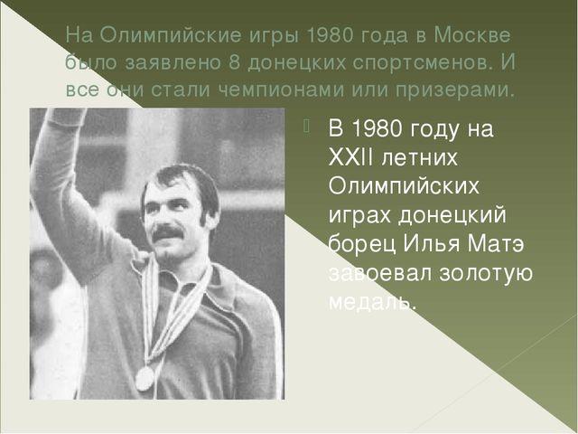 На Олимпийские игры 1980 года в Москве было заявлено 8 донецких спортсменов....