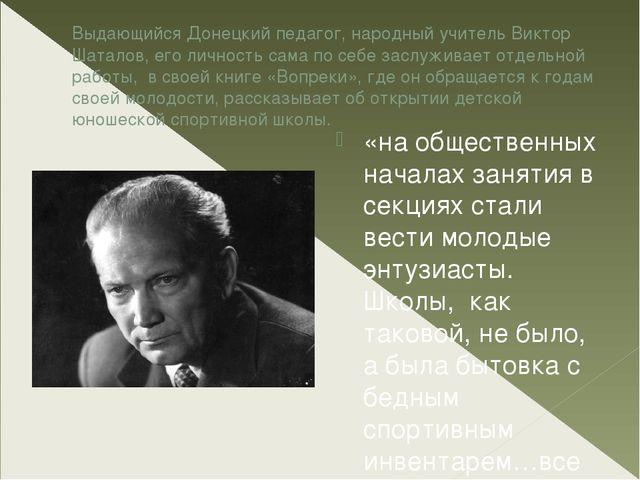 Выдающийся Донецкий педагог, народный учитель Виктор Шаталов, его личность са...