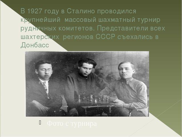 В 1927 году в Сталино проводился крупнейший массовый шахматный турнир рудничн...