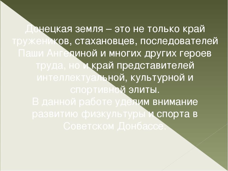 Донецкая земля – это не только край тружеников, стахановцев, последователей П...