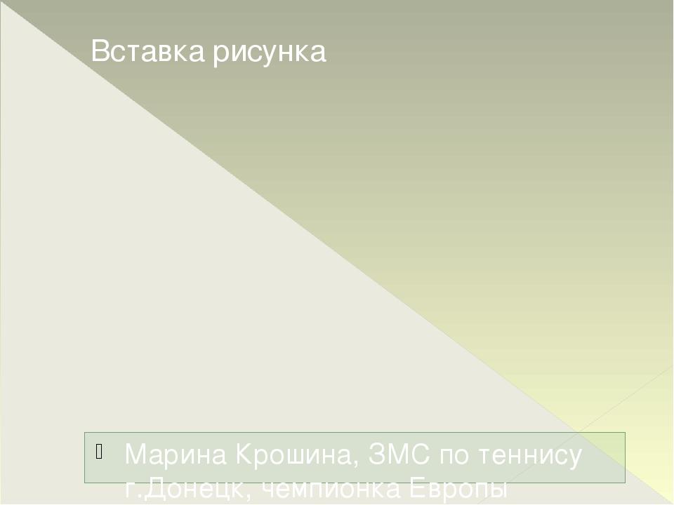Марина Крошина, ЗМС по теннису г.Донецк, чемпионка Европы (1972,1974,1975,197...