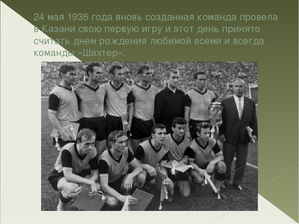 24 мая 1936 года вновь созданная команда провела в Казани свою первую игру и...