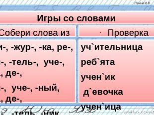 Игры со словами Собери слова из слогов учи-, -жур-, -ка, ре-, -ни-, -тель-, у