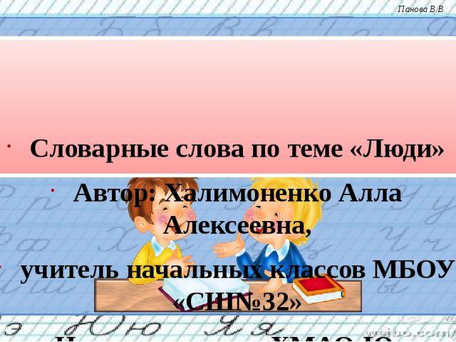 Словарные слова по теме «Люди» Автор: Халимоненко Алла Алексеевна, учитель н...