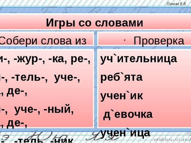 Игры со словами Собери слова из слогов учи-, -жур-, -ка, ре-, -ни-, -тель-, у...