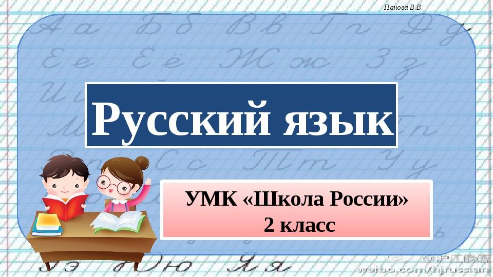 УМК «Школа России» 2 класс Русский язык Панова В.В.