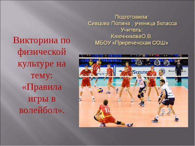 Викторина по физической культуре на тему: «Правила игры в волейбол».