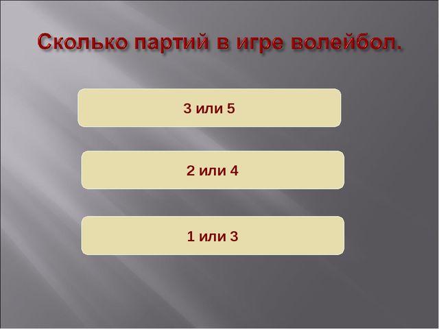 2 или 4 1 или 3 За спасение 3 или 5
