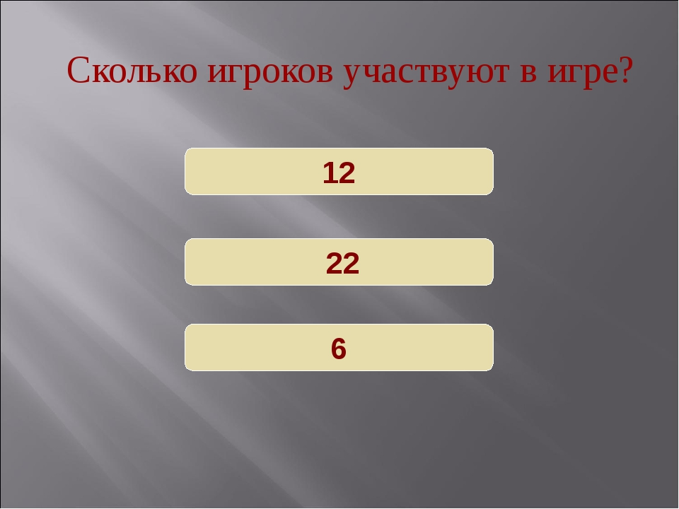 Сколько игроков участвуют в игре? 12 22 6