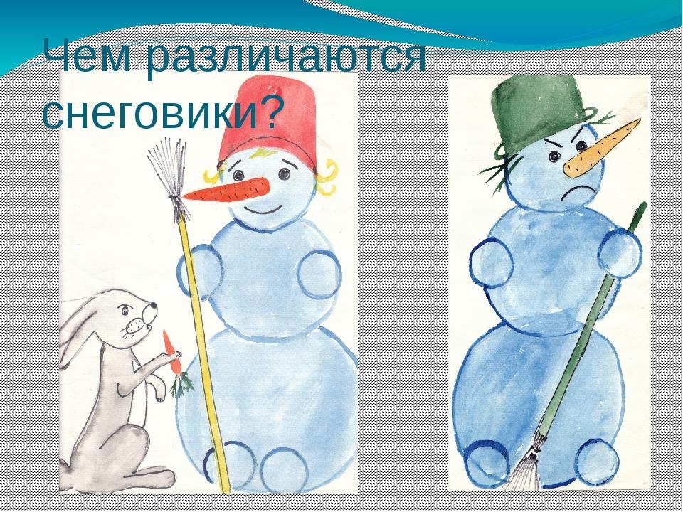 Чем различаются снеговики?