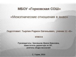 МБОУ «Горковская СОШ» «Межэтнические отношения в янао» Подготовил: Тырлин Род