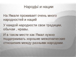 НародЫ и нации На Ямале проживает очень много народностей и наций У каждой на