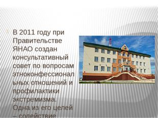 В 2011 году при Правительстве ЯНАО создан консультативный совет по вопросам э