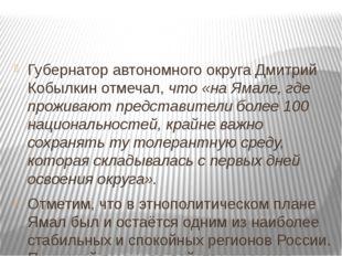 Губернатор автономного округа Дмитрий Кобылкин отмечал, что «на Ямале, где пр