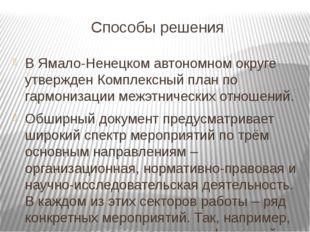 Способы решения В Ямало-Ненецком автономном округе утвержден Комплексный план