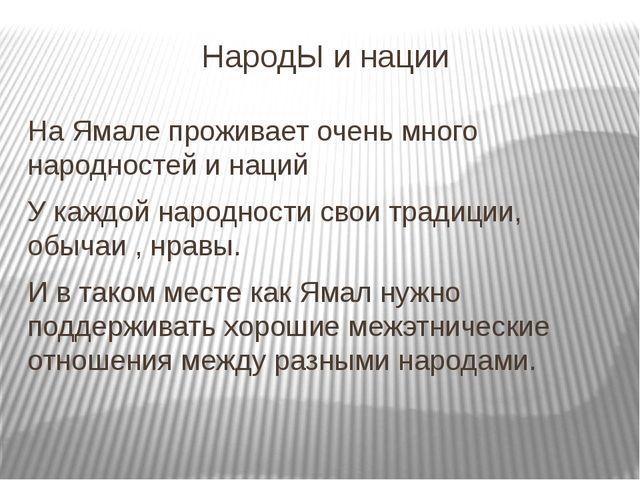 НародЫ и нации На Ямале проживает очень много народностей и наций У каждой на...